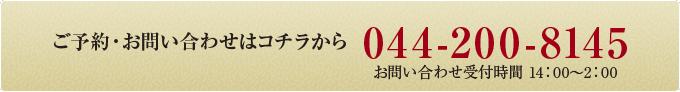 ご予約・お問い合わせ044-200-8145