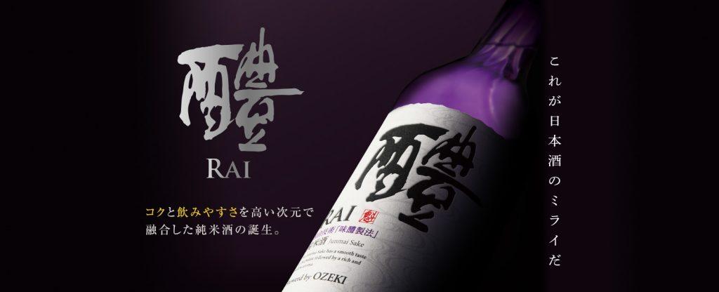 醴 RAI