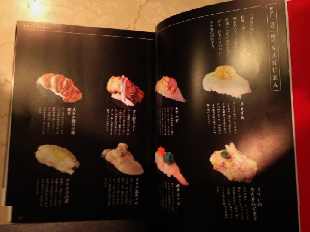 進化する寿司進化する寿司技術