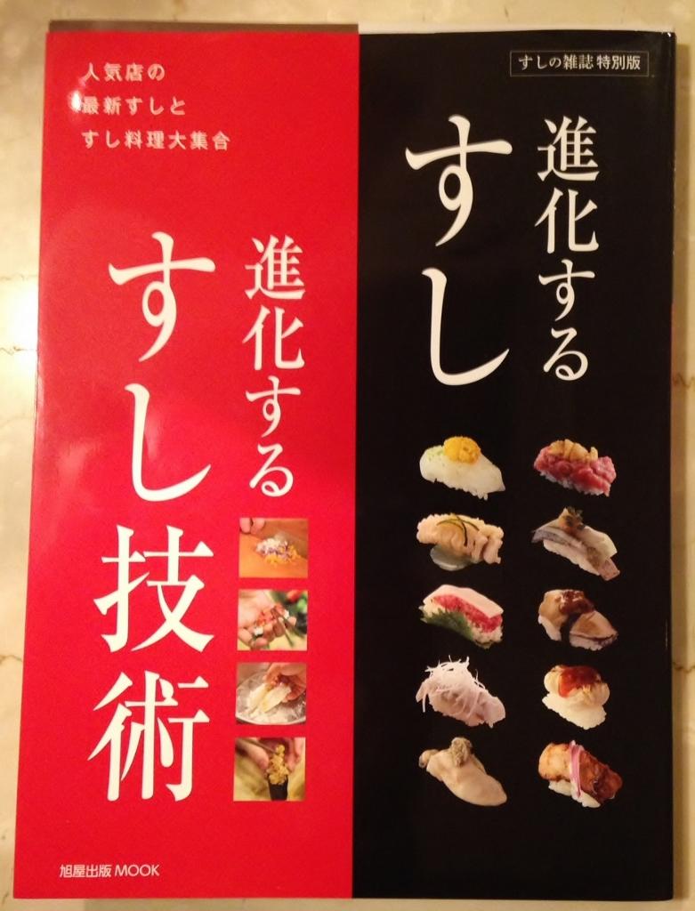 「進化する寿司 進化する寿司技術」
