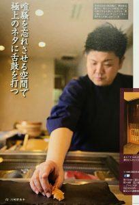 鮨匠sakuraのページ