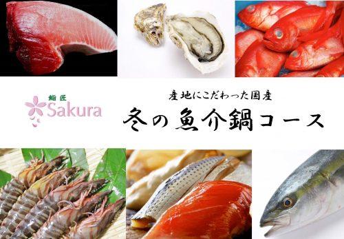 忘年会鍋コース
