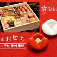 鮨匠Sakuraおせち