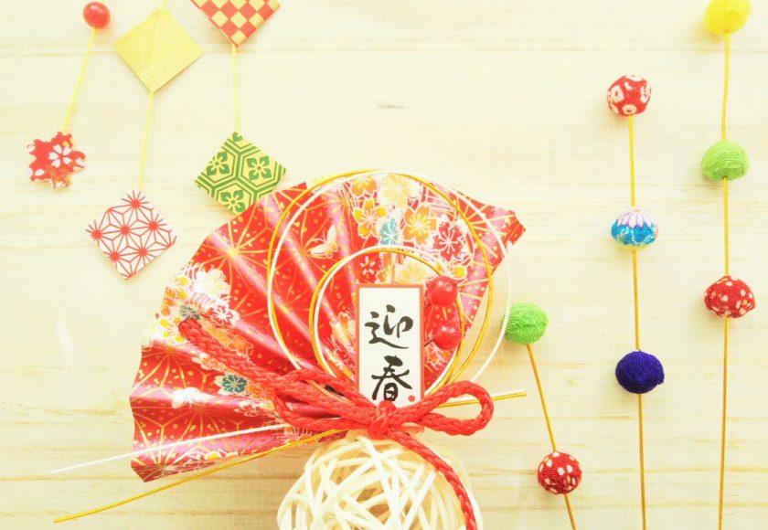 鮨匠Sakura新年のあいさつ