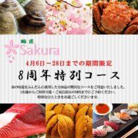 鮨匠Sakura